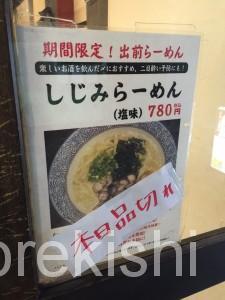 初台デカ盛り麺屋武一ガッツリ鶏まぜそば特盛ラーメン居酒屋京王線有名