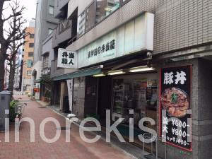 デカ盛りテイクアウト東神田の弁当屋豚丼プレミア1kg弁当職人小伝馬町温玉17