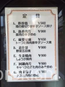 港区三田デカ盛り亀喜かめき中華料理杏花園本店田町ランチニク丼大盛り8