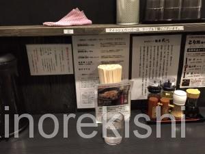 初台デカ盛り麺屋武一ガッツリ鶏まぜそば特盛ラーメン居酒屋京王線有名17