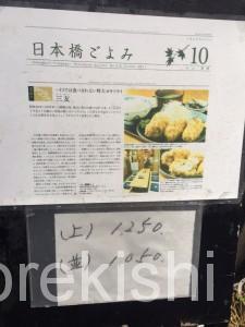 人形町デカ盛り三友爆弾カキフライ定食ランチ巨大ご飯大盛り牡蠣フライ行列7