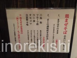初台デカ盛り麺屋武一ガッツリ鶏まぜそば特盛ラーメン居酒屋京王線有名2