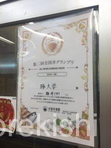新橋デカ盛り豚大学豚丼特大大盛り人気美味しい全国丼グランプリ金賞ランチテイクアウト21