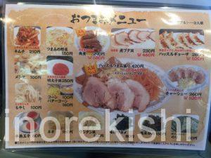 大盛りグルメハッスルラーメンホンマ浜町店冷やし中華サービスランチつけ麺餃子面白い17
