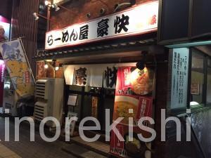 笹塚デカ盛りラーメン屋豪快皿うどん大盛りつけ麺担々麺ジャージャー麺メガ盛り京王線4