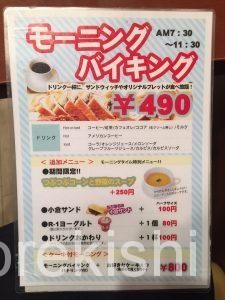 愛知県名古屋市激安朝食シャポーブランサンロード店モーニングバイキングパン食べ放題安いコーヒーデカ盛りメガ盛りデラ盛りでら盛り人気有名5