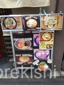田端デカ盛り巧家たくみやラーメンつけ麺横綱京浜東北線北区5