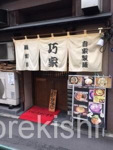 田端デカ盛り巧家たくみやラーメンつけ麺横綱京浜東北線北区14