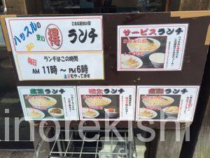 大盛りグルメハッスルラーメンホンマ浜町店冷やし中華サービスランチつけ麺餃子面白い15