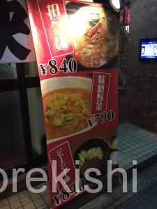 笹塚デカ盛りラーメン屋豪快皿うどん大盛りつけ麺担々麺ジャージャー麺メガ盛り京王線11