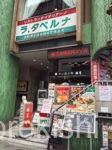 麹町デカ盛りラ・タベルナランチ薄切りステーキスパゲッテイパスタ大盛り人気メガ盛りイタリアン20