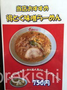 篠崎デカ盛りくるまやラーメンデラックス大盛りトッピングねぎ味噌都営新宿線家族ファミリー17