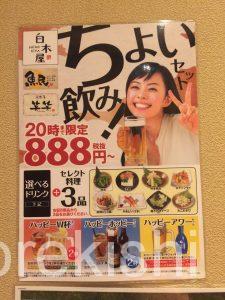 たこ焼き食べ放題魚民渋谷神南店個室居酒屋タコパ宅飲みポテト23