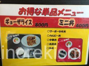 篠崎デカ盛りくるまやラーメンデラックス大盛りトッピングねぎ味噌都営新宿線家族ファミリー12