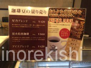渋谷メガ盛り星乃珈琲店109MEN'S店スフレパンケーキダブルコーヒーカフェ喫茶店星野店舗5