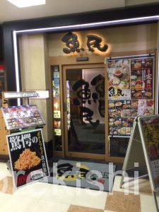 たこ焼き食べ放題魚民渋谷神南店個室居酒屋タコパ宅飲みポテト12