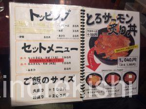 上野デカ盛り海鮮丼若狭家わかさやびっくり丼オールスター丼ご飯特盛デラックス有名チャレンジメニュー2