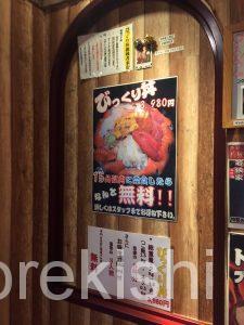 上野デカ盛り海鮮丼若狭家わかさやびっくり丼オールスター丼ご飯特盛デラックス有名チャレンジメニュー27