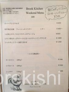 神田土日ランチ熟成肉レストランBrookKitchenブルックキッチンディナー牛ハラミスタミナプレート大盛り豚肩ロース6