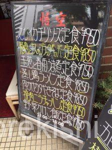 宝町デカ盛り中国名菜処悟空チャーハン炒飯特盛ランチ東銀座中華料理安い3