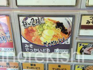 北海道ラーメン東京味源神田駅前店みそでっかいどう大盛り味噌デカ盛りにんにく5