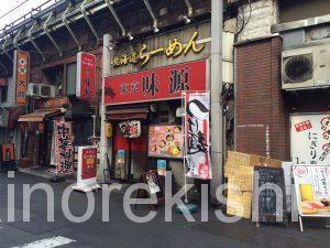 北海道ラーメン東京味源神田駅前店みそでっかいどう大盛り味噌デカ盛りにんにく