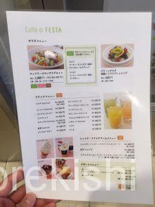 日本橋三越前朝食モーニング千疋屋総本店カフェディフェスタ高級フルーツたっぷりシナモントースト17