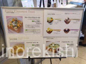 日本橋三越前朝食モーニング千疋屋総本店カフェディフェスタ高級フルーツたっぷりシナモントースト9