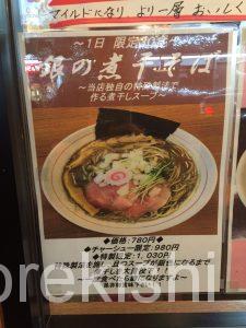 中野大盛りラーメン煮干し中華そば鈴蘭新宿三丁目特製つけ麺チャーシュー炊き込みご飯人気有名30