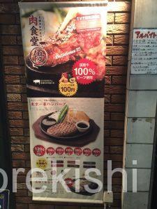 東京一番ハンバーグ浅草橋肉食堂優キングライス大盛り牛カツメガ盛り最高級国産牛ビーフ4