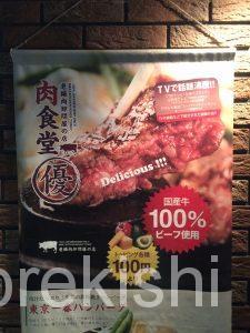 東京一番ハンバーグ浅草橋肉食堂優キングライス大盛り牛カツメガ盛り最高級国産牛ビーフ10