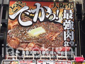 デカ盛りステーキ丼1ポンドのステーキハンバーグタケル秋葉原店特盛総重量1㎏大阪ランチ有名人気行列13