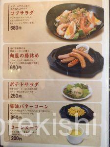 東京一番ハンバーグ浅草橋肉食堂優キングライス大盛り牛カツメガ盛り最高級国産牛ビーフ