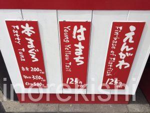 秋葉原回転寿司元祖寿司安い高い大トロ本マグロ日替わりサービスメニュー万世橋20