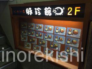新線新宿デカ盛り豚珍館とんちんかん巨大とんかつ定食大盛りご飯おかわり自由有名人気美味しい豚汁17