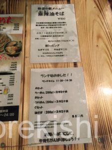 錦糸町つけ麺璃宮りきゅう全部入りつけめん特盛ラーメン油そば美味しい人気亀戸16