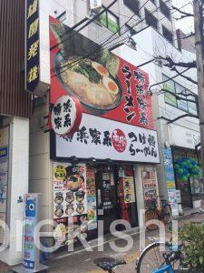 西大島デカ盛り横浜家系ラーメン春樹つけ麺山盛り900gライスおかわり自由食べ放題無料チェーン店7
