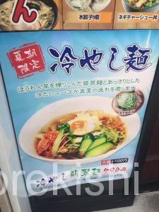 西大島デカ盛り横浜家系ラーメン春樹つけ麺山盛り900gライスおかわり自由食べ放題無料チェーン店