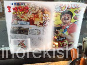 神田オムライス美味卵家うまたまやオムハヤシ大盛りポークソテー有名人気テレビ雑誌5