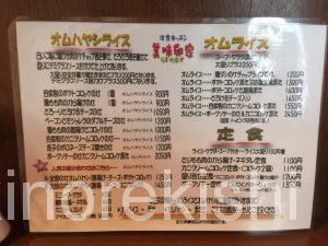 神田オムライス美味卵家うまたまやオムハヤシ大盛りポークソテー有名人気テレビ雑誌10