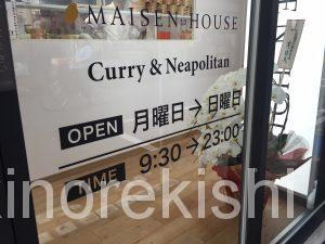 馬喰町大盛りパスタ東京にぎりめし米専ナポリタンカレーつけ麺大森チーズ1kg600gMAISEN9