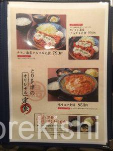 錦糸町唐揚げとり多津元祖東京醤油からあげ専門店ご飯大盛りおかわり自由テイクアウト店舗16