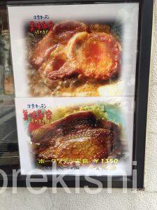 神田オムライス美味卵家うまたまやオムハヤシ大盛りポークソテー有名人気テレビ雑誌13