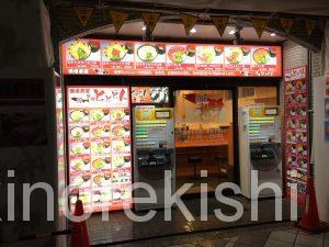 人形町海鮮丼築地ととどんとと丼特盛渋谷お茶早い美味しい5