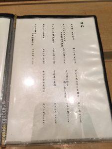 白いカレーうどん恵比寿酒彩蕎麦初代有名人気行列予約オススメグルメ埼京線深夜営業24