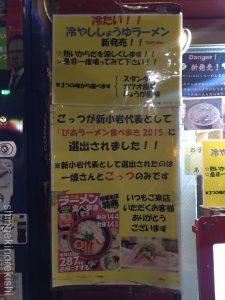 新小岩デカ盛りごっつみそバターラーメン大盛り半ライス背脂中毒水餃子深夜朝まで人気有名東京
