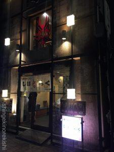 博多ラーメンしばらく日本橋店水天宮前人形町大判十八番スペシャル大盛り有名人気深夜営業15