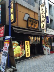 神田デカ盛り麺屋武蔵神山かんざん濃厚つけ麺特盛1kg茹でる前茹で上がり同料金無料7