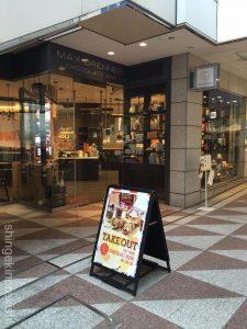 MAXBRENNERCHOCOLATEBARマックスブレナーチョコレートバー広尾プラザ店舗チャンクピザマシュマロカフェ9