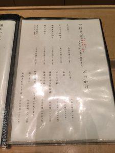白いカレーうどん恵比寿酒彩蕎麦初代有名人気行列予約オススメグルメ埼京線深夜営業9